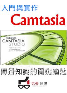[線上課程] 入門與實作 Camtasia