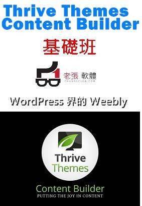[線上課程] Thrive Themes Content Builder 教學