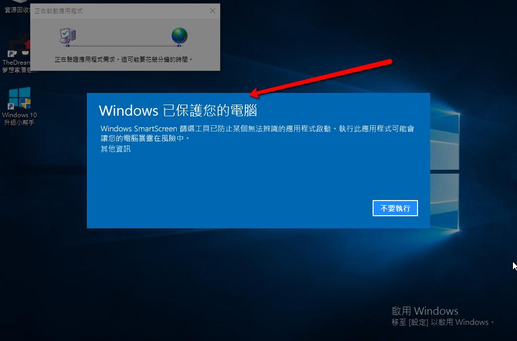 挖勒哩~「Windows 已保護您的電腦」