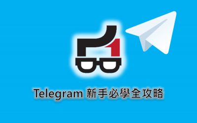 Telegram 新手必學全攻略