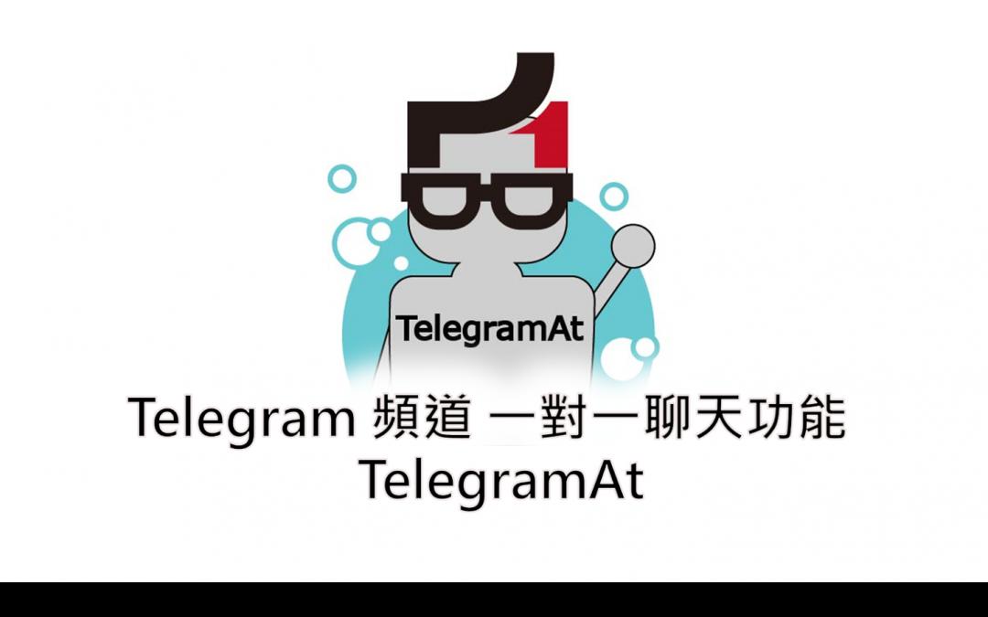 [教學] Telegram 頻道 一對一聊天功能 – TelegramAt