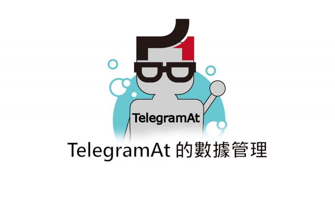TelegramAt 的數據管理