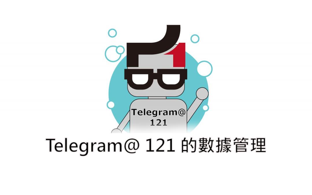 Telegram@ 121 的數據管理