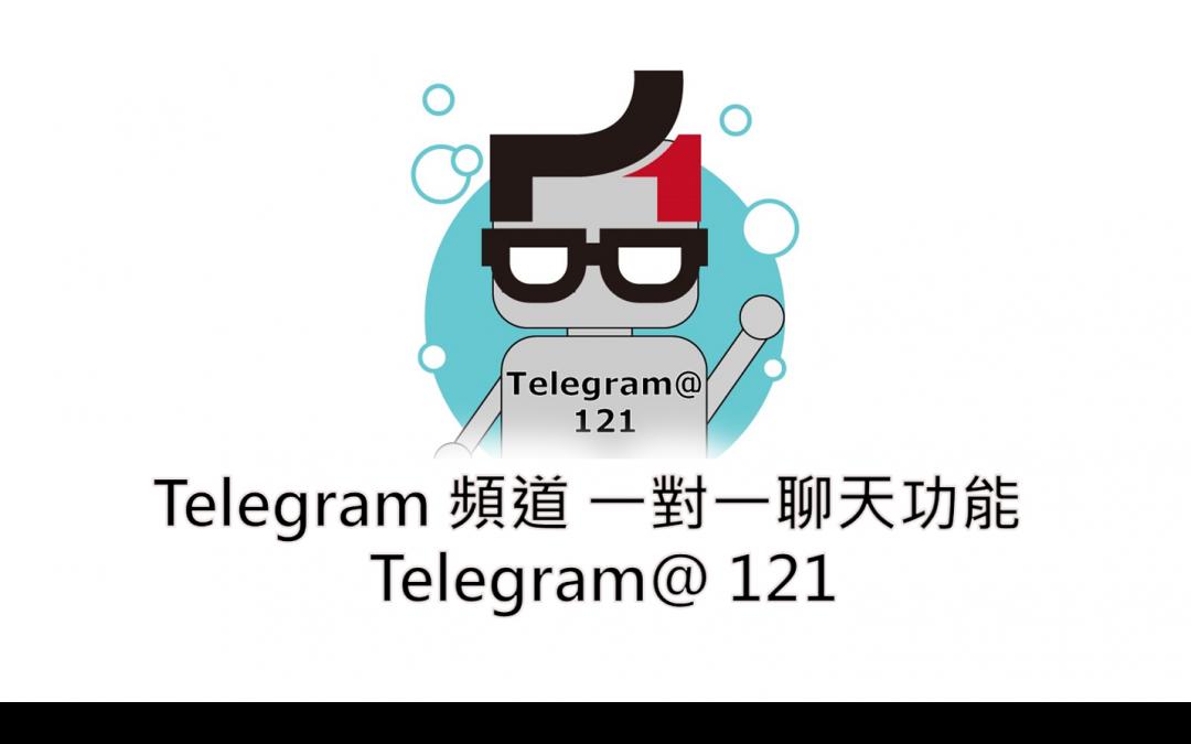 [教學] Telegram 頻道 一對一聊天功能 – Telegram@ 121