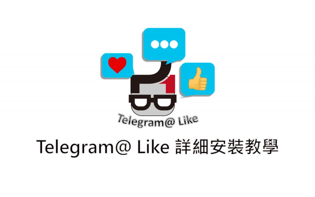 Telegram@ Like 詳細安裝教學