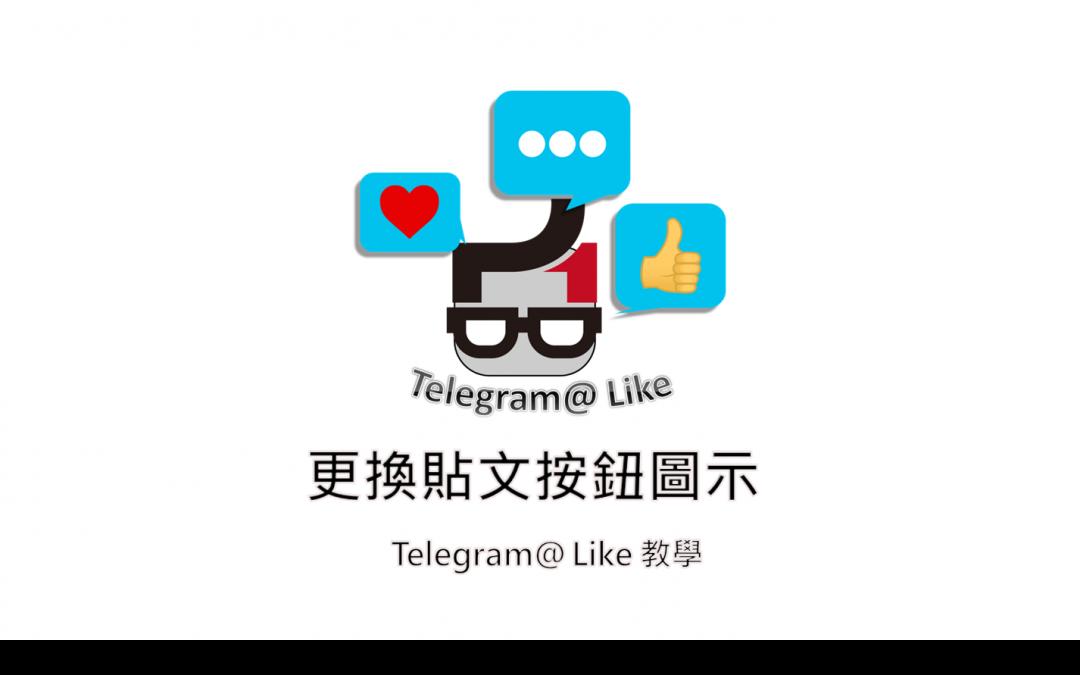 更換貼文按鈕圖示 – Telegram@ Like 教學