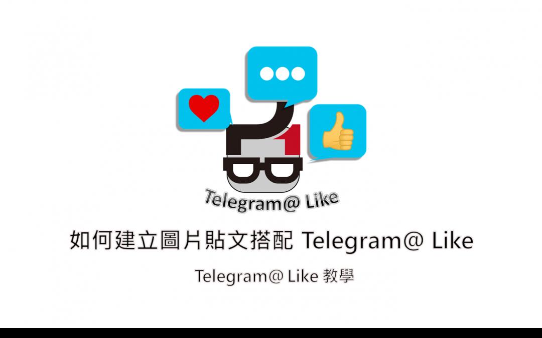 如何建立圖片貼文搭配 Telegram@ Like