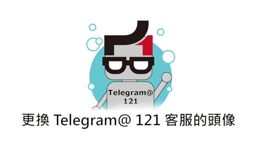 更換 Telegram@ 121 客服的頭像