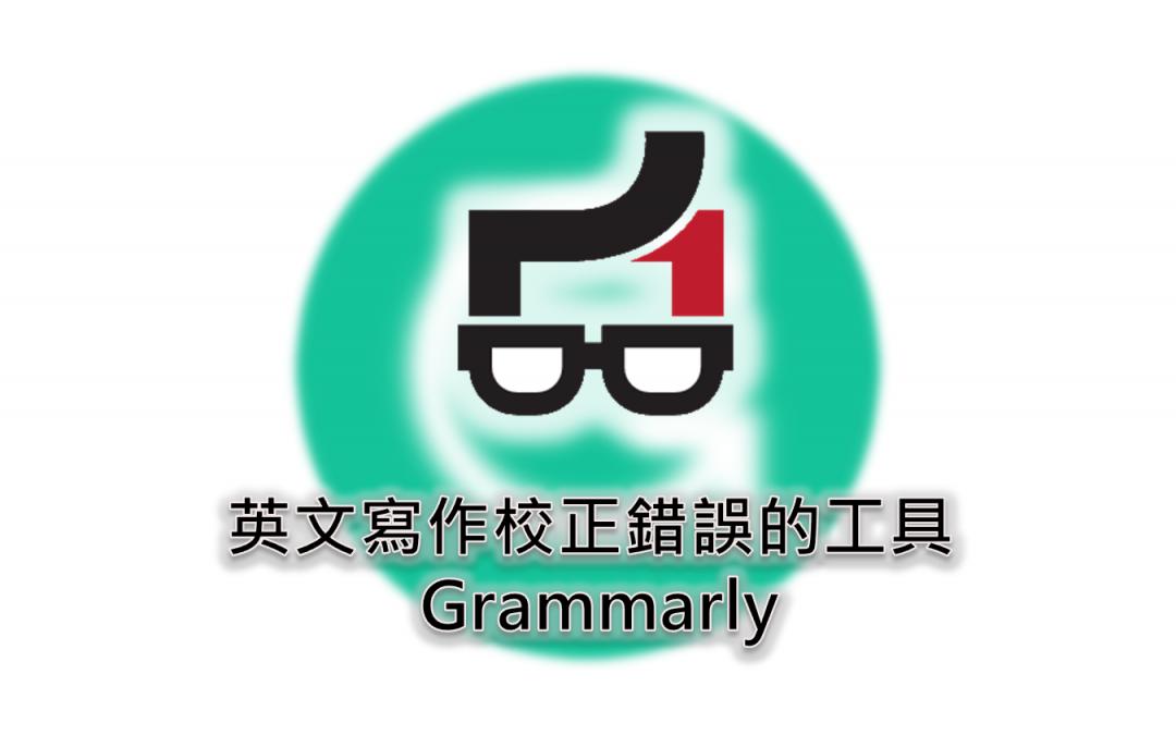 英文寫作校正錯誤的工具 Grammarly