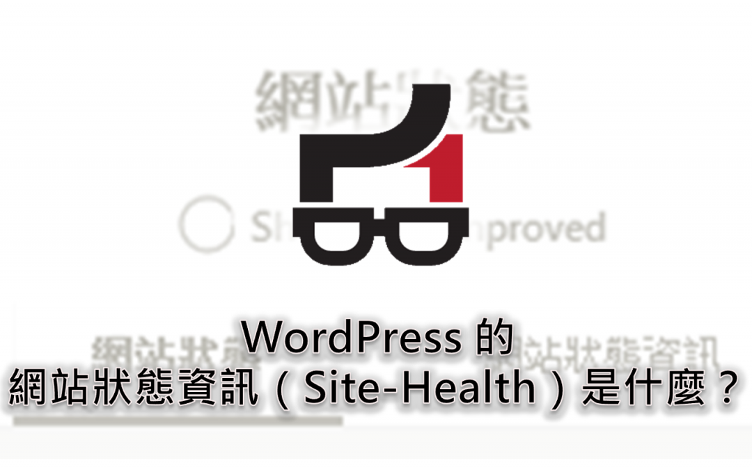 WordPress 的網站狀態資訊(Site-Health)是什麼?