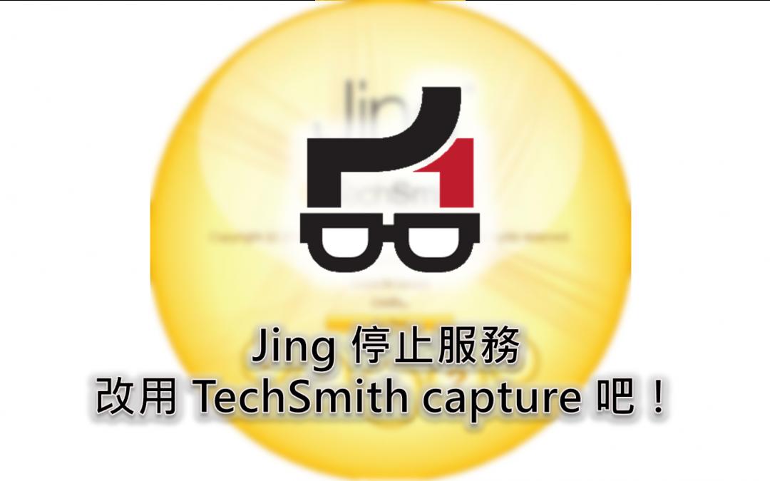Jing 停止服務,改用 TechSmith capture 吧!
