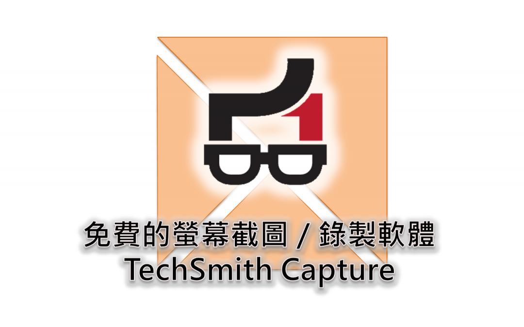 免費的螢幕截圖 / 錄製軟體 TechSmith Capture