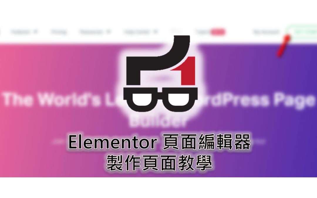 Elementor 頁面編輯器 製作頁面教學