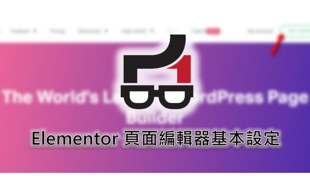 Elementor 頁面編輯器基本設定