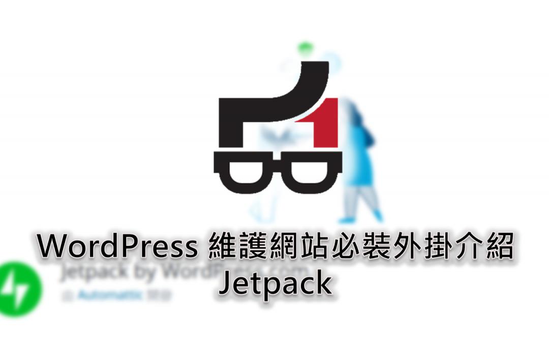 WordPress 維護網站必裝外掛介紹-Jetpack