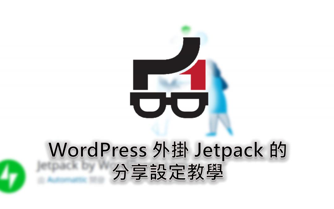 WordPress 外掛 Jetpack 的分享設定 教學