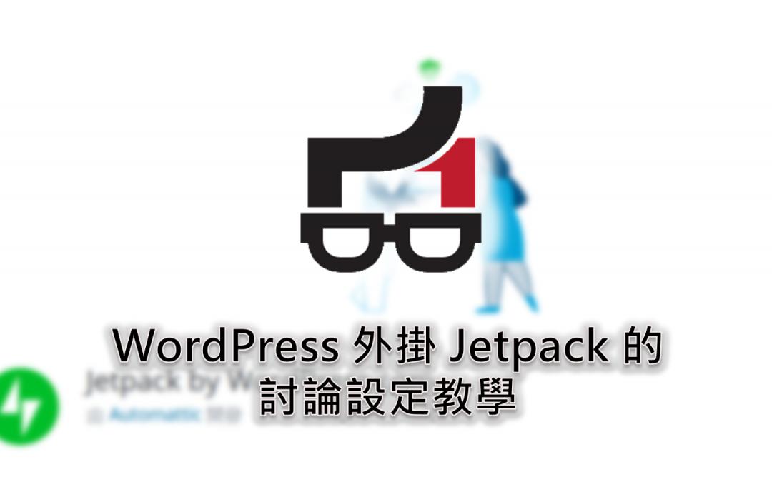 WordPress 外掛 Jetpack 的討論設定教學