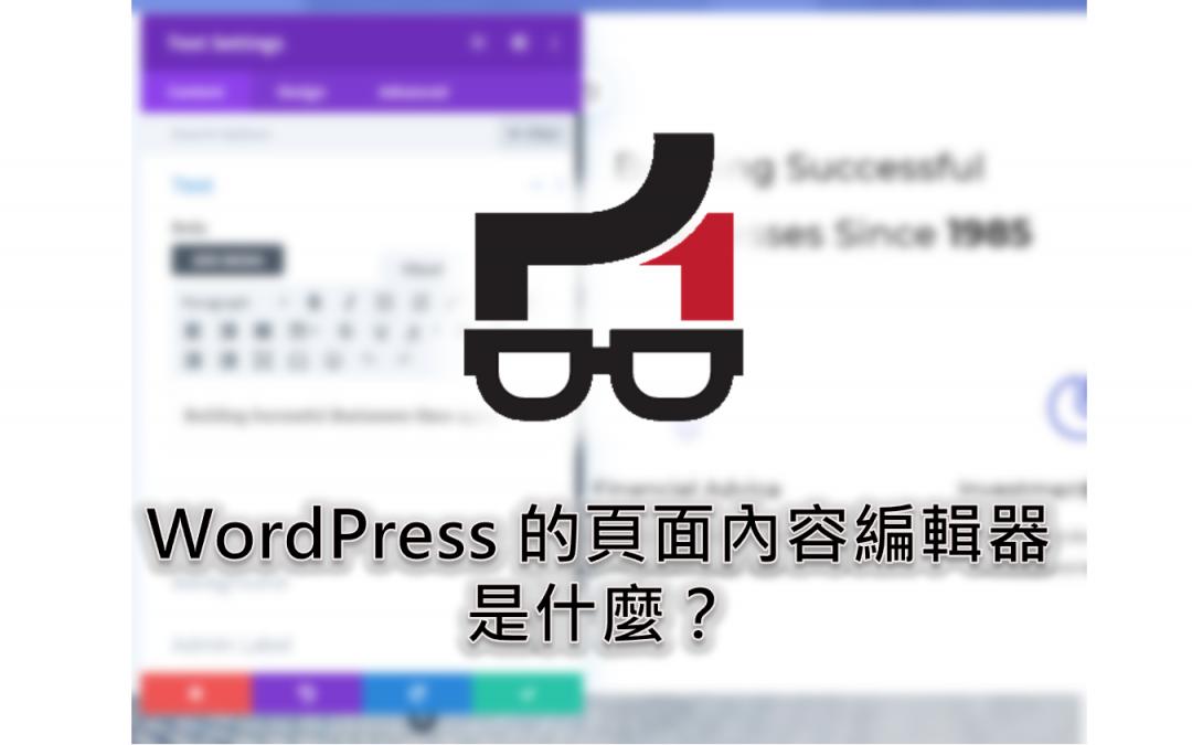 WordPress 的頁面內容編輯器是什麼?