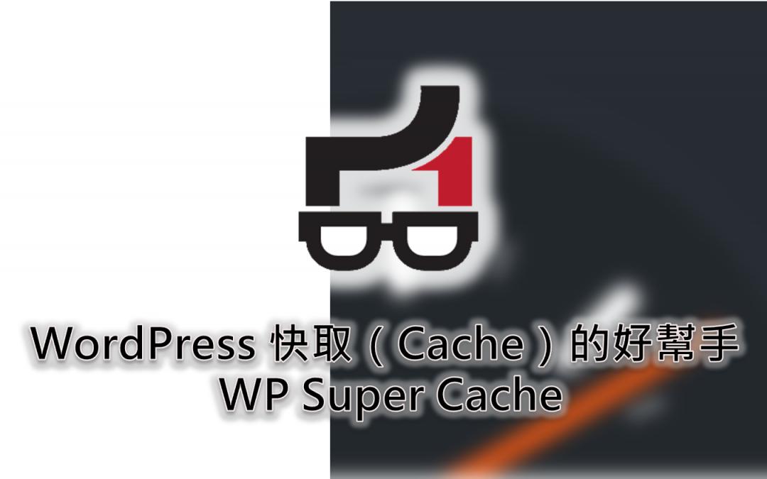 WordPress 快取(Cache)的好幫手 WP Super Cache