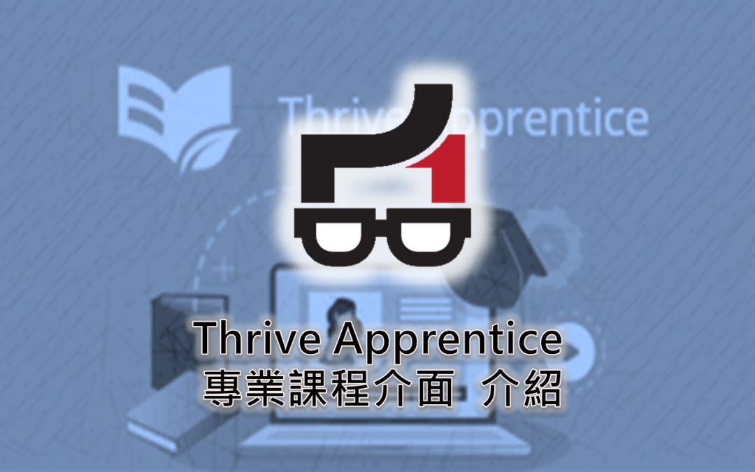 Thrive Apprentice 專業課程介面  WordPress 外掛