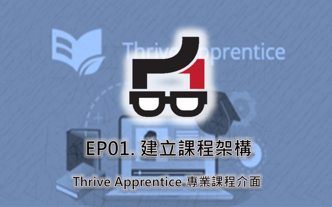 受保護的文章:EP01. 建立課程架構 – Thrive Apprentice 專業課程介面 [ WordPress 外掛 – 教學課程 ]