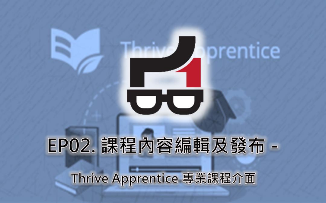 受保護的文章:EP02. 課程內容編輯及發布  – Thrive Apprentice 專業課程介面 [ WordPress 外掛 – 教學課程 ]
