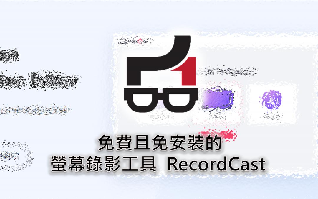 免費且免安裝的螢幕錄影工具  RecordCast