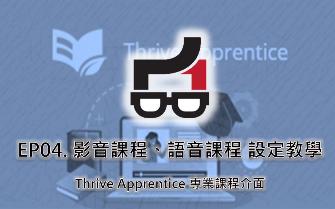 受保護的文章:EP04. 影音課程、語音課程 設定教學  – Thrive Apprentice 專業課程介面 [ WordPress 外掛 – 教學課程 ]