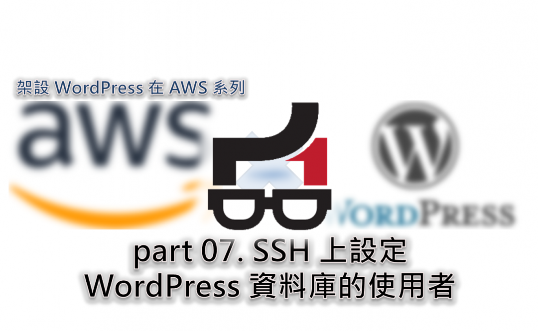 part 07. SSH 上設定 WordPress 資料庫的使用者