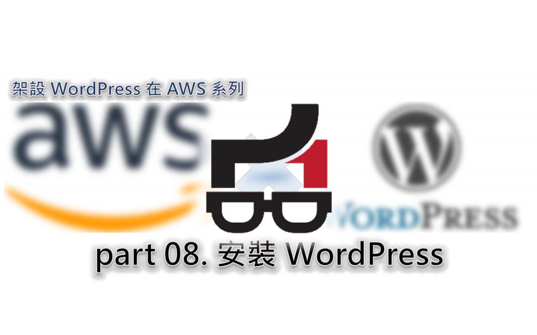 part 08. 安裝 WordPress