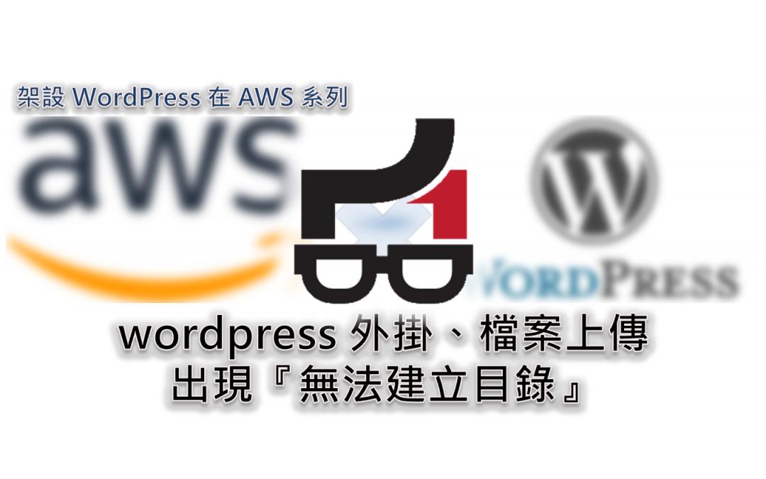wordpress 外掛、檔案上傳出現『無法建立目錄』