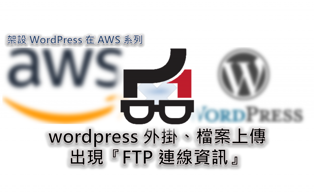 wordpress 外掛、檔案上傳 出現『FTP 連線資訊』