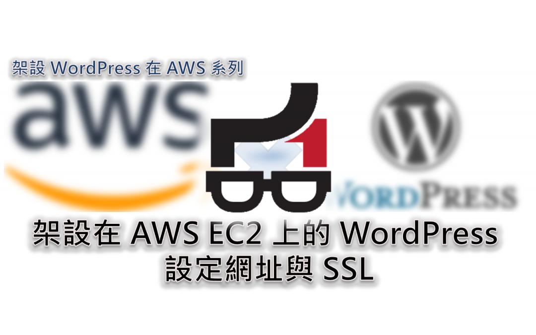 架設在 AWS EC2 上的 WordPress 設定網址與 SSL