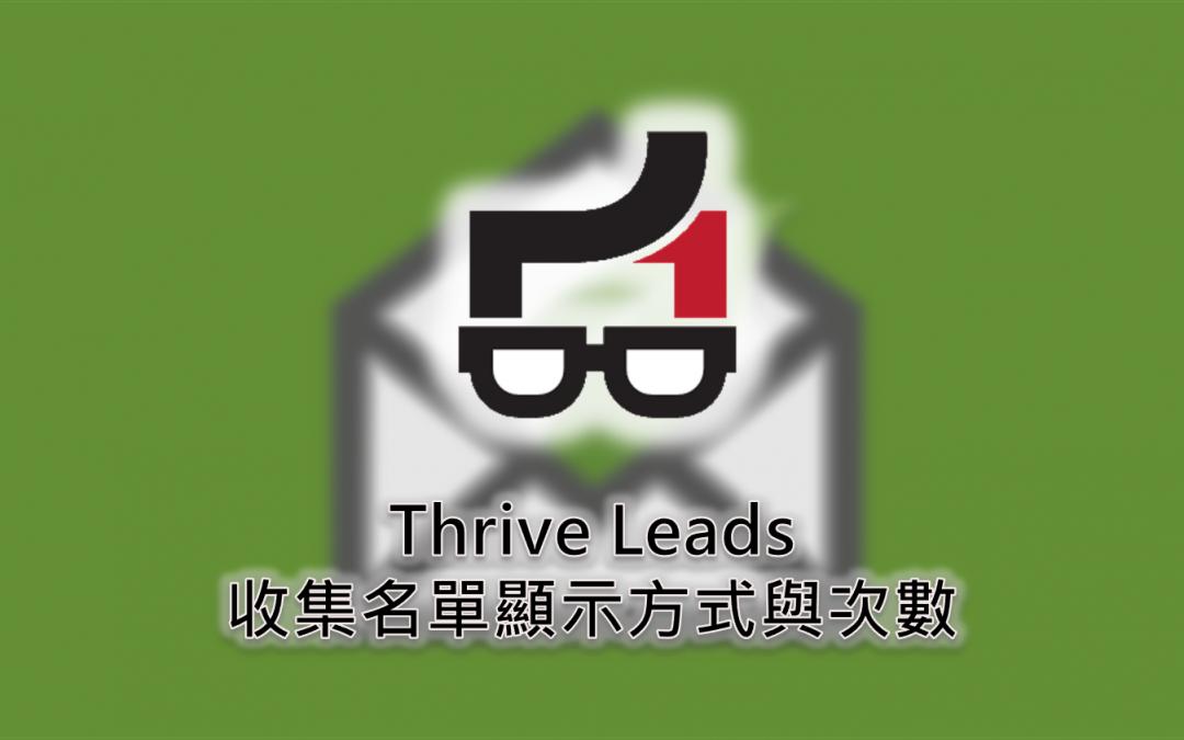 Thrive Leads 收集名單顯示方式與次數